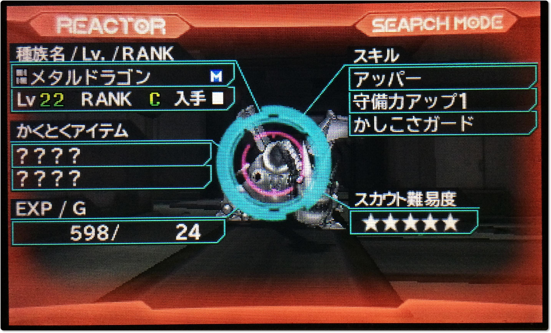 DQMJ3 メタルドラゴン