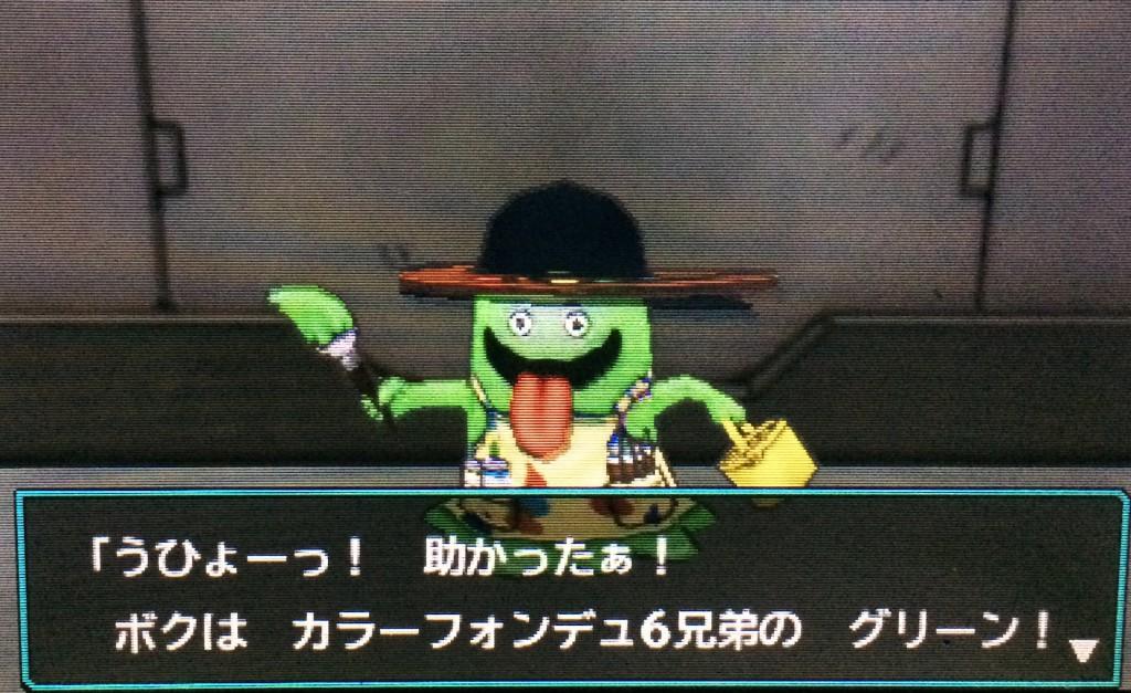 DQMJ3 グリーン1