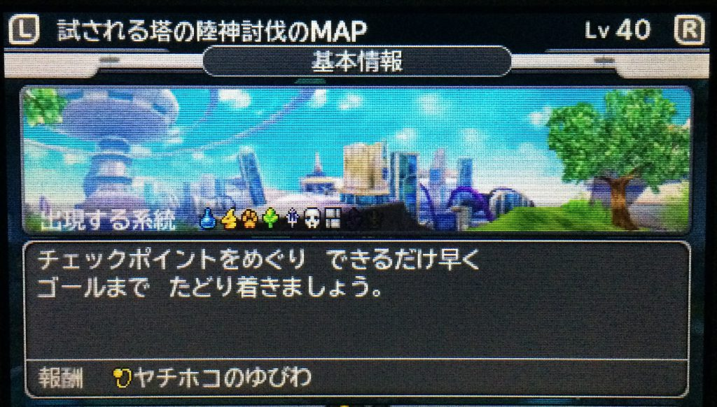 DQMJ3 MAP