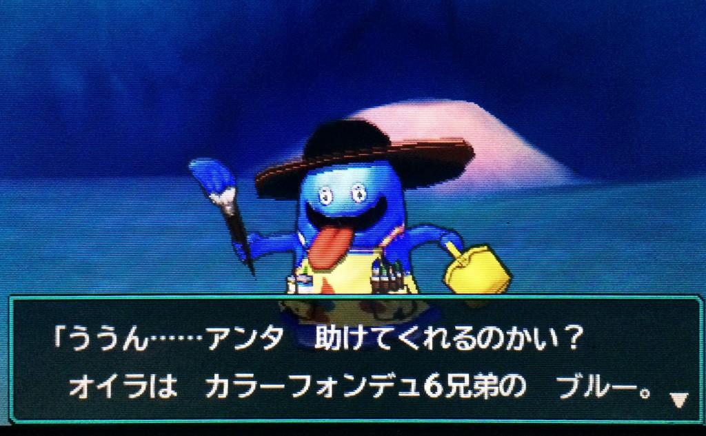 DQMJ3 ブルー