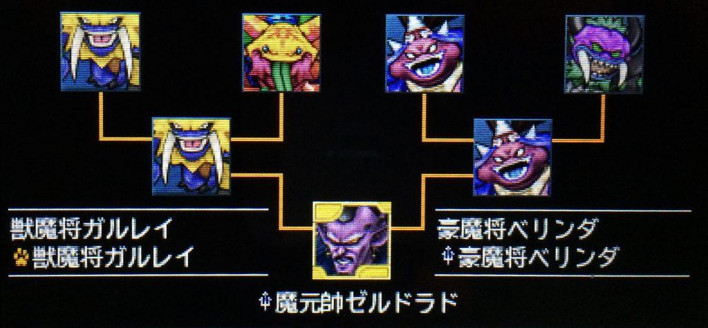 DQMJ3 魔元師ゼルドラド