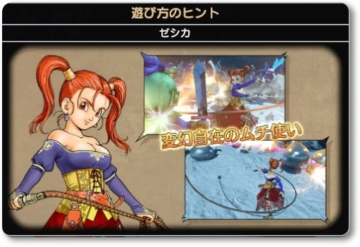 DQH2 ゼシカヒント