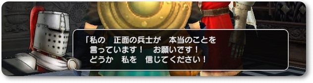 DQH2 兵士5