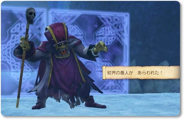 DQH2 結界3