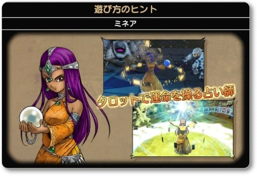 DQH2 ミネア