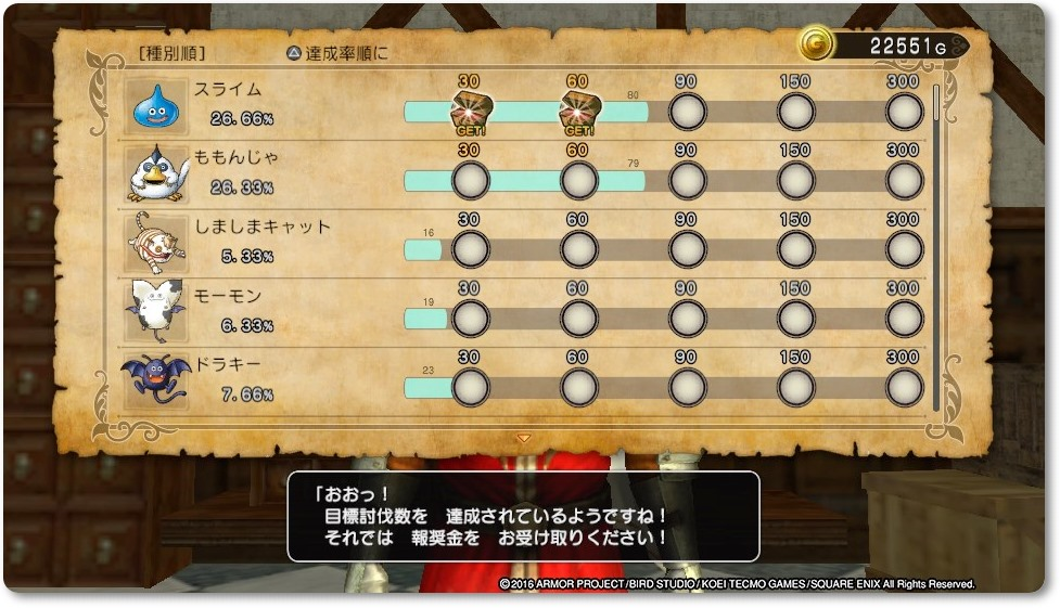 DQH2 討伐