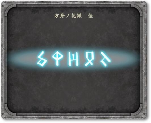 討鬼伝2 方舟ノ記録