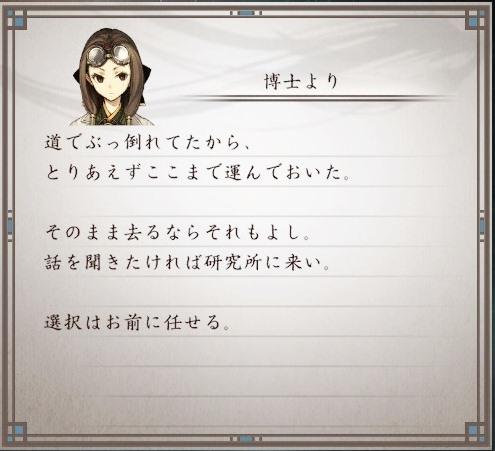 討鬼伝2 手紙