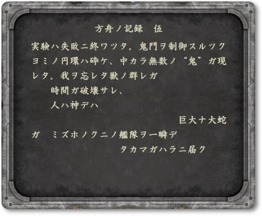 討鬼伝2 方舟ノ記録伍2