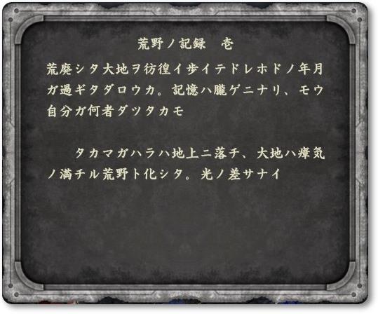 討鬼伝2 荒野ノ記録 壱