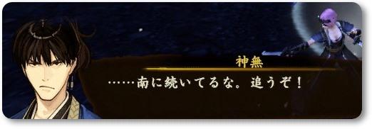 討鬼伝2 神無3