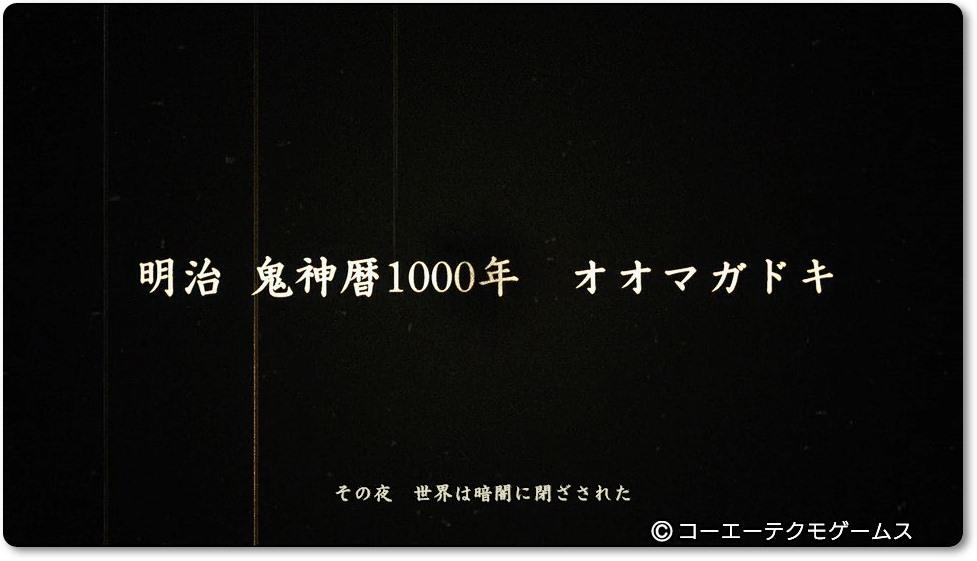 討鬼伝2 オオマガドキ
