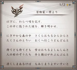 討鬼伝2 手紙1
