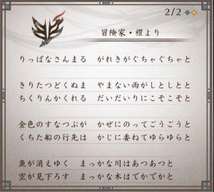 討鬼伝2 手紙2