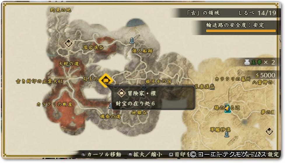 討鬼伝2 地図6