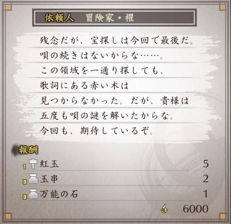 討鬼伝2 冒険家