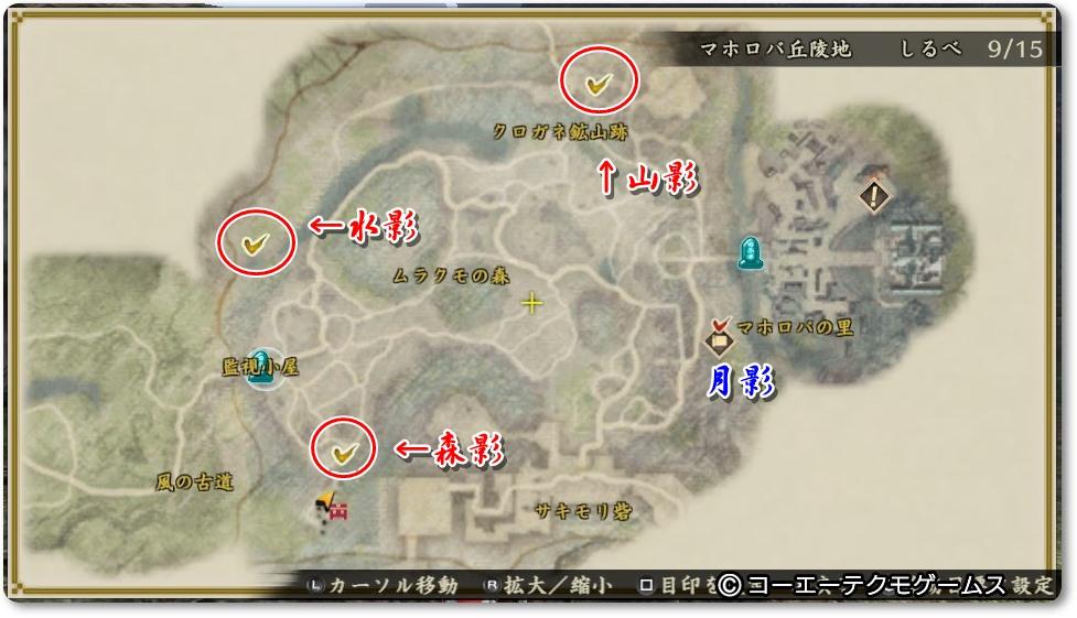 討鬼伝2 影4