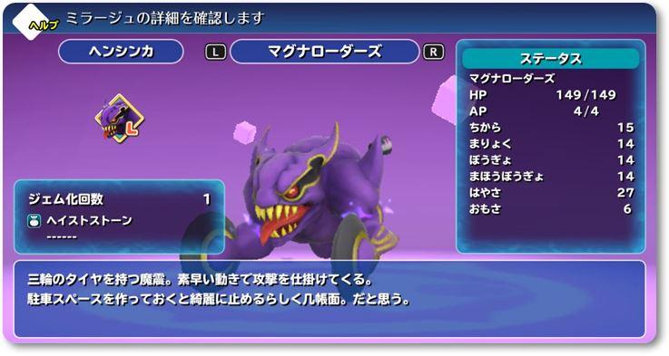 WOFF171 マグナローダーズ紫