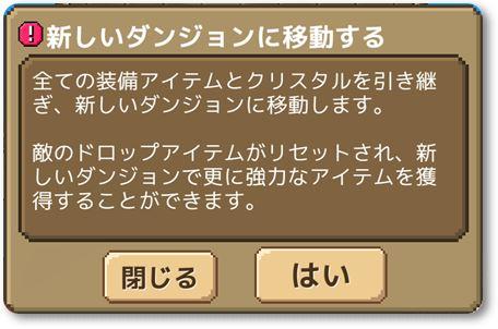 勇者の塔21
