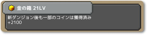 勇者の塔05金の箱