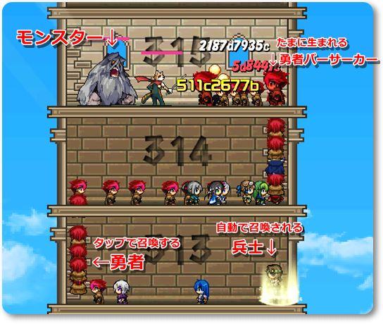 勇者の塔02