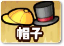 なめこの巣帽子