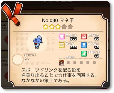 なめこの巣図鑑No.030 マネ子