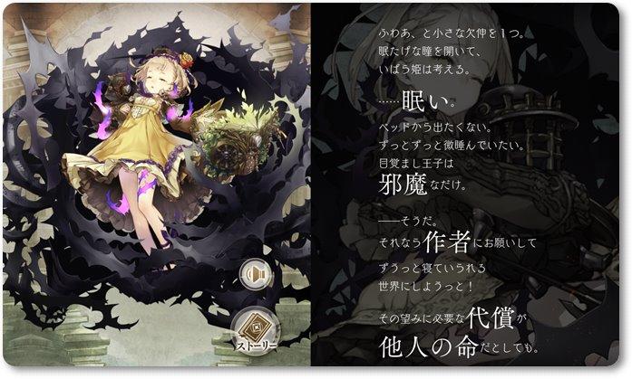 シノアリス眠り姫