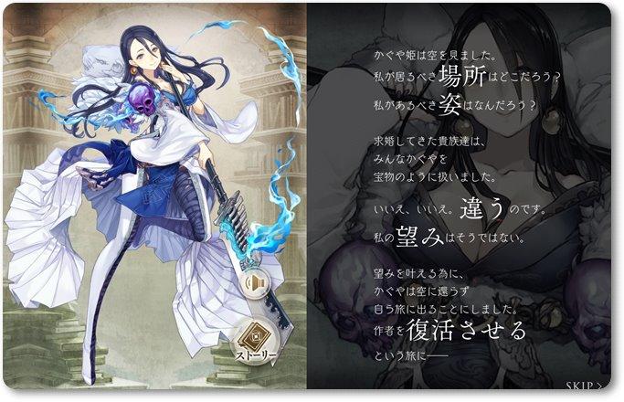 シノアリスかぐや姫