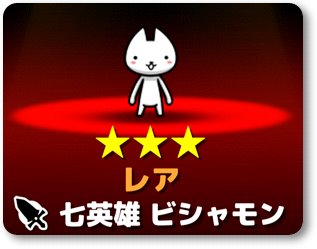 ぼくとネコ七英雄ビシャモン