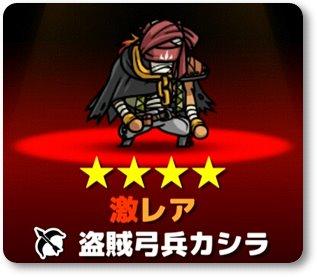 ぼくとネコ盗賊弓兵カシラ