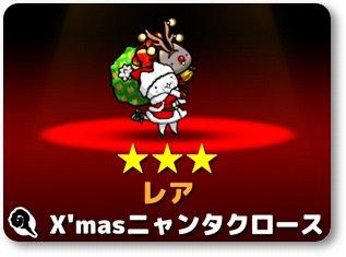 ぼくとネコクリスマスニャンタクロース