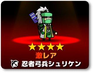 ぼくとネコ忍者弓兵シュリケン