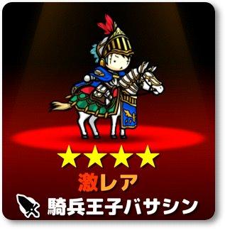 ぼくとネコ騎兵王子バサシン