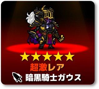 ぼくとネコ暗黒騎士ガウス