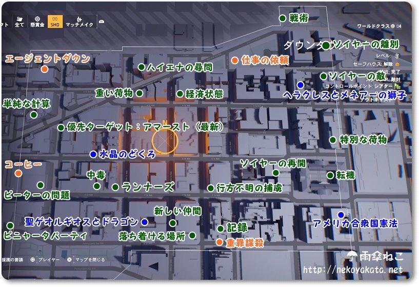 ディビジョン2ダウンタウン・イースト収集アイテム01