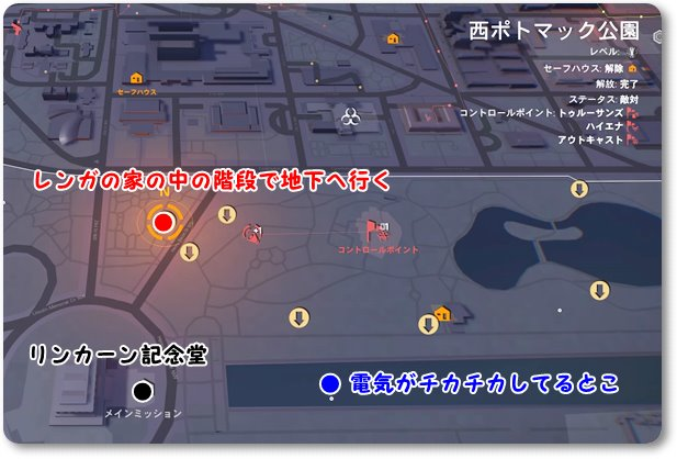 ディビジョン2 グールマスク地図