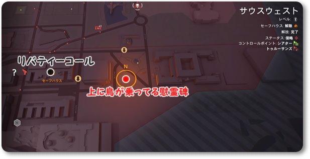 ディビジョン2 レイスマスク地図