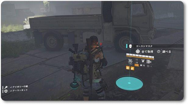 ディビジョン2 ゴーストマスクゲット
