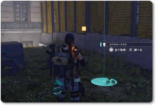 ディビジョン2 スペクターマスクゲット