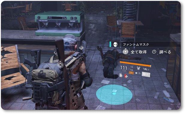 ディビジョン2 ファントムマスクゲット