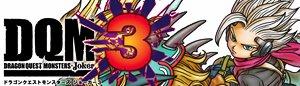 dqmj3バナー