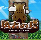 勇者の塔アイ2