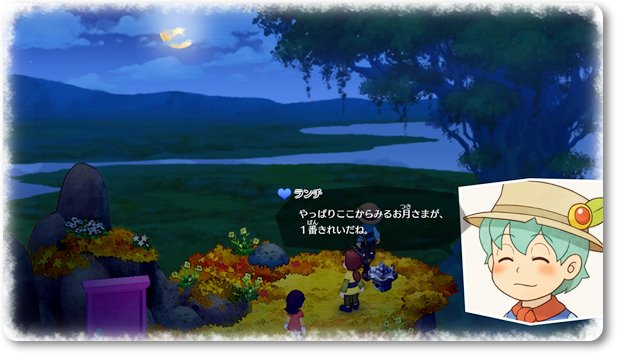のび太の牧場物語お月見