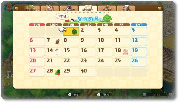 のび太の牧場物語なつの月カレンダー