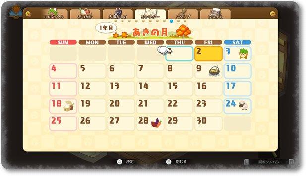 のび太の牧場物語精霊秋イベントカレンダー