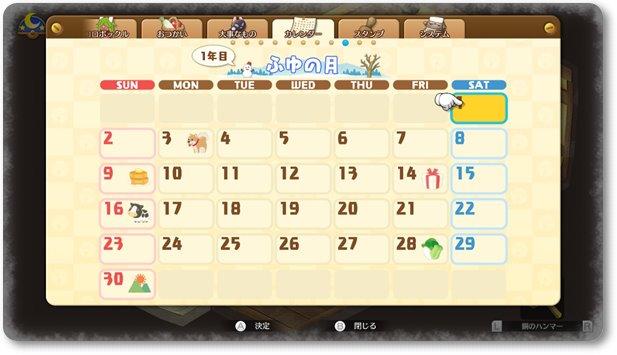 のび太の牧場物語冬のイベントカレンダー