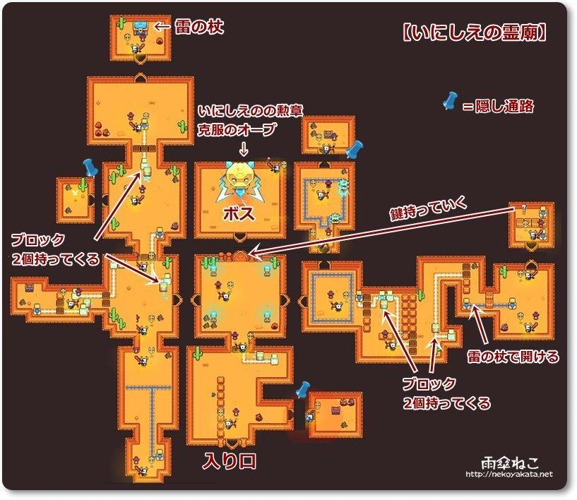 いにしえの霊廟フォレジャー 地図