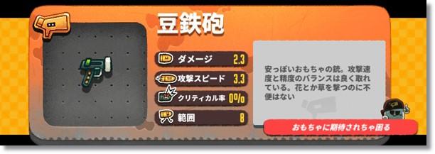 豆鉄砲Juicy Realm
