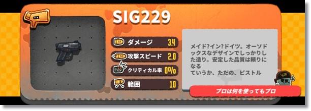 SIG229Juicy Realm